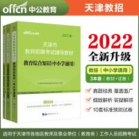 中公教育2020天津市教师招聘考试:教育综合知识(教材+历年真题+标准预测)(中小学通用) 3本套
