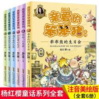 亲爱的笨笨猪全套6册乖乖熊的生日会 儿童文学校园小说 杨红樱系列书 7-12岁少儿图书故事书籍 杨红