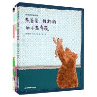 【全3册】熊爸爸猪妈妈和小熊布茨0-3-6岁幼儿童早教睡前故事书图画书 布茨和罗茜 布茨和罗茜的圣诞时光幽默耕林我爸爸