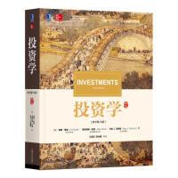 投资学 博迪 原书第10版 金融投资 宏观经济分析 对冲基金 期货市场 金融理论 风险资产配置 经济管理书籍 证券评估