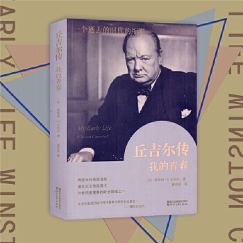 LZ丘吉尔传 我的青春 丘吉尔著 历史传奇人物传记/诺贝尔文学奖得主丘吉尔传奇的一生伟人故事 现当代文学小说 世界名人自传记书籍 他是一个逝去的时代的缩影