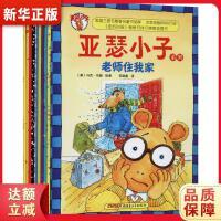 ��瑟小子系列�D����(10��),新疆青少年出版社,(美)�R克・布朗(Marc Brown),9787542650962【新