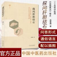 探问肝胆结石 一个名老中《治理黄河》理念 治疗胆结石的独特思路 周紫娟著 9787513240666 中国中医药出版社