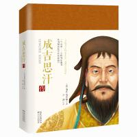 成吉思汗�鳎ǚ��著名�v史�W家代表作�。�