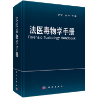 法医毒物学手册(ForensicToxicologyHandbook)