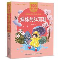妹妹的红雨鞋 百年百部(美绘注音版) 林焕彰《影子》《夏天》《日出》《花和蝴蝶》入选语文课本,收录代表作儿童诗102首