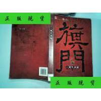 【二手旧书9成新】旗门之风生水起 /天王90 珠海出版社9787806898147