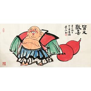 黄永玉《皆大欢喜》著名画家