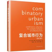 复合城市行为(修订版)普利兹克 汤姆?梅恩 项目功能 绿化空间和基础设施 规划理论 城市规划设计理论书籍