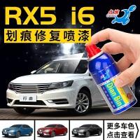 荣威RX5I6 e550汽车补漆笔白色修补漆面划痕修复自喷漆