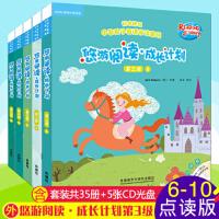 【第三级6-10】英语分级阅读悠游阅读成长计划第三级6+7+8+9+10儿童英语阅读丽声悠悠阅读英语