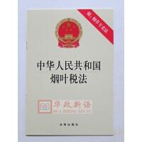 正版 中华人民共和国烟叶税法(附:烟草专卖法) 2018修订版 法律出版社