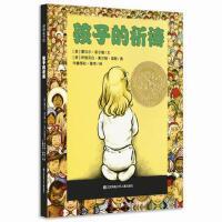 耕林童书馆:孩子的祈祷