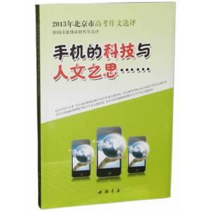 手机的科技与人文之思:2013年北京市高考作文选评