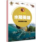 水陆英雄――恐龙帝国大揭秘