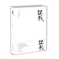 说戏(平装):2018中国好书获奖作品