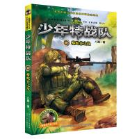 少年特战队17:蟒蛇谷之战