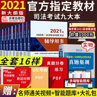 预售新版 司法考试2020三大本四本套 2020新版四大本 国家司法考试辅导用书 法律职业资格考试2020 司法考试教