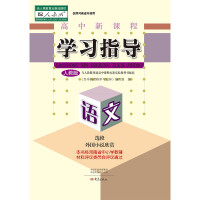 01191227(19秋)高中语文学习指导 (人教版)外国小说欣赏 选修