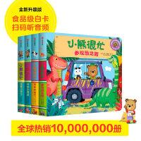 小熊很忙系列・第2辑:中英双语互动纸板游戏书(全新升级版,共四册:参观恐龙园、欢乐农场日、寻宝小海盗、城堡小骑士)