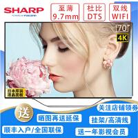 夏普(SHARP) LCD-70MY8008A 70英寸4K超高清智能wifi液晶平板电视机