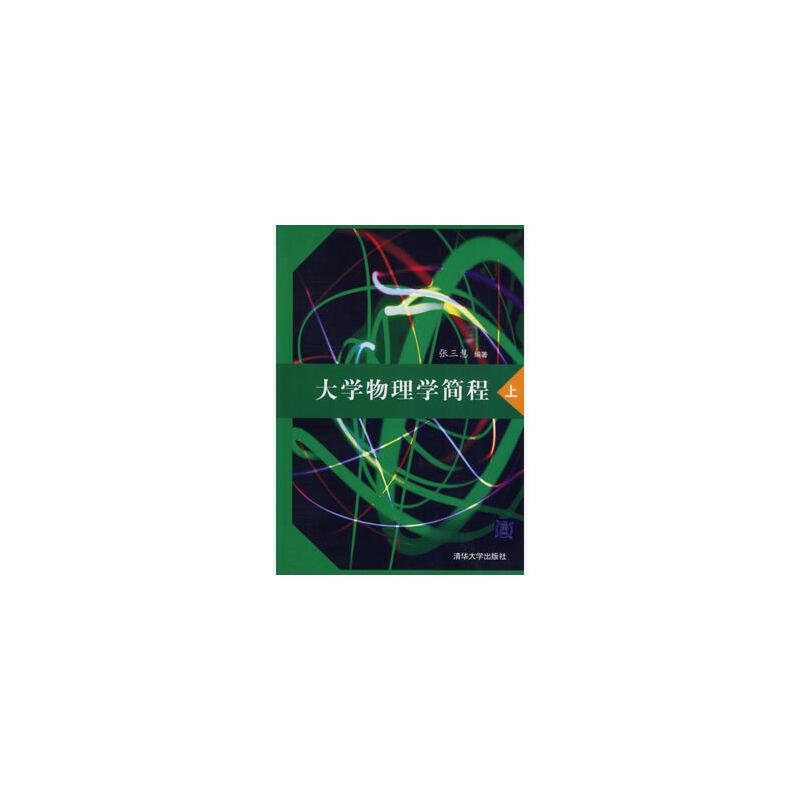 大学物理学简程(上) 张三慧 清华大学出版社 书籍正版!好评联系客服有优惠!谢谢!