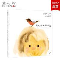 鸟儿来的那 获博洛尼亚国际儿童图书展插画奖 岩崎千弘毕生荣誉代表作 《窗边的小豆豆》的作者一直深爱的绘本大师