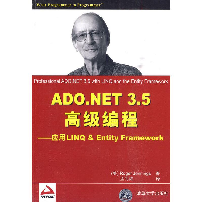 ADO.NET 3.5高级编程——应用LINQ&Entity Framework