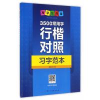 3500常用字行楷对照习字范本---写字公开课