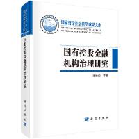 国有控股金融机构治理研究