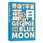 乔治的宇宙5 蓝月
