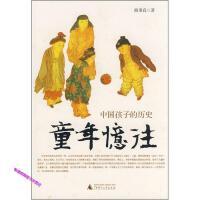 童年忆往 中国孩子的历史 熊秉真【正版图书,达额立减】