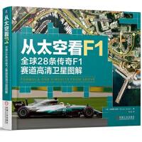 从太空看F1 28条传奇F1赛道高清卫星图解 赛道线路图册鉴赏指南 赛车赛道跑道路线规划设计书 跑车竞赛比赛赛道建设参考