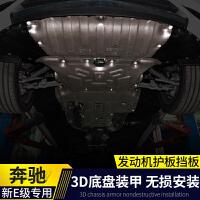 于奔驰新E级发动机护板挡板E200L E300L改装下护板车底盘装甲 新E级【水箱+发动机+变速箱】防护板3件套 -商