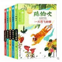中国经典科学童话 陈伯吹套装(全5册)一只想飞的猫阿丽思小姐骆驼寻宝记弹琴姑娘飞虎队与*队小学生课外读物