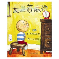 大卫惹麻烦(精) 幼儿童绘本图画书 幼儿绘本故事书 漫画文学读物