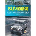 SUV的格调:世界100款经典SUV鉴赏 叶宏 机械工业出版社