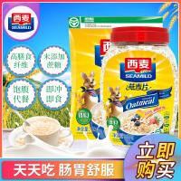 西麦燕麦片即食1000g袋+1000g即食桶装纯麦片免煮燕麦早餐冲饮