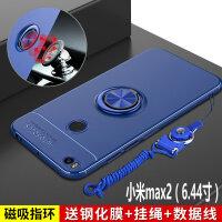 小米max2手机壳小米mix2保护硅胶套全包边小米mix2s磨砂软壳潮牌防摔6.44英寸mxa 小米max2【指环版】