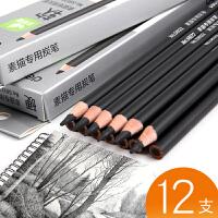 得力素描铅笔套装2/4/6/8/10/12/14/b/h初学者专业绘画工具画笔全套用品软中硬炭笔学生用美术生专用画画碳
