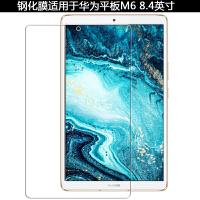 华为平板M6 8.4英寸钢化膜保护膜贴膜M6平板屏保玻璃膜