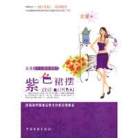 【新书店正版】紫色裙摆 金蔓 中国文联出版社 9787505965201