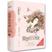 L正版夏梦狂诗曲 君子以泽 9787511344793 中国华侨出版社