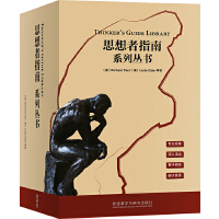 思想者指南系列丛书(套装)