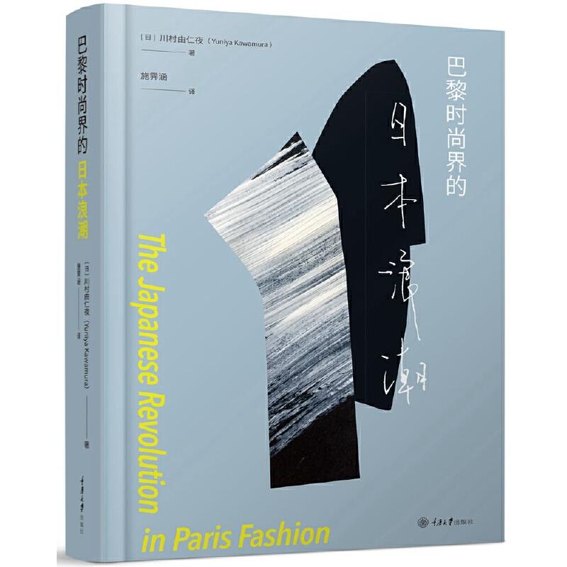 巴黎时尚界的日本浪潮 川久保玲、山本耀司、三宅一生、高田贤三等日本设计师如何打入巴黎时尚界