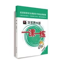 2019秋一课一练 ・三年级语文(第一学期)(统编版)