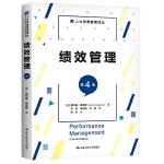 绩效管理(第4版)(人力资源管理译丛)