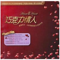 巧克力情人(CD)