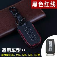 海马S5 福美来M3 M6 M8 海马新S7 汽车钥匙包真皮 遥控钥匙皮套 海马 智能款(黑色红线)