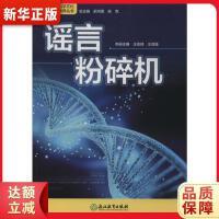 科学文化素养丛书 谣言粉碎机『新华书店 品质无忧』